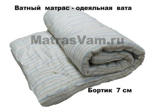 Ватные матрасы для подостка спб матрасы в челябинске купить недорого 1600х2000